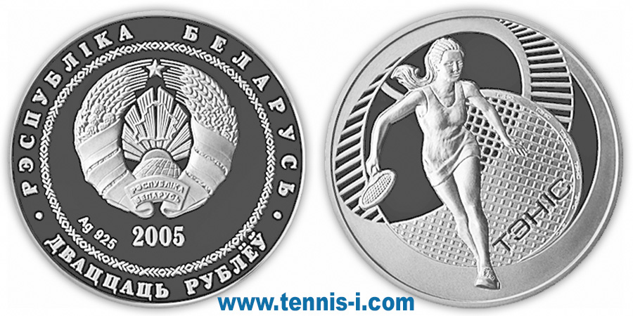 tennis coin Belarus 20 rubles 2005