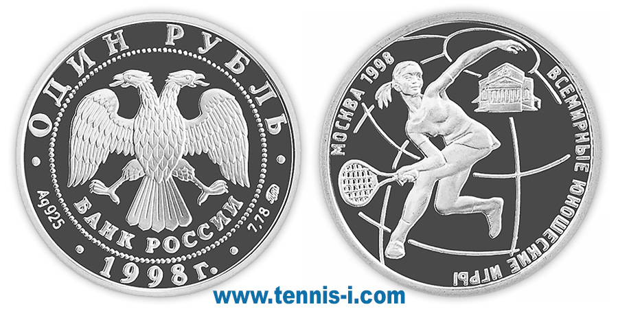 tennis coin Russia 1 ruble World Youth Games 1998