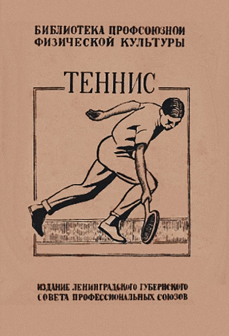 tennis book Krzhivinskiy 1925