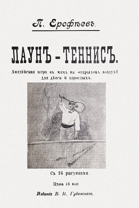 tennisbook Erofeev 1902