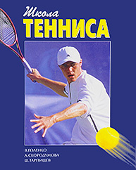 book Golenko School of tennis