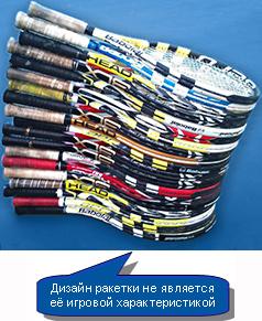 tennis i.com racquet 25