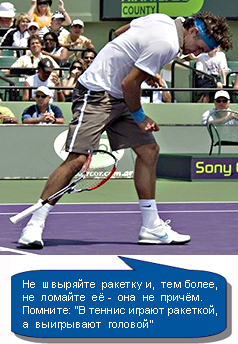 Федерер ломает ракетку