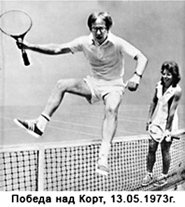 Bobby Riggs and Margaret Court