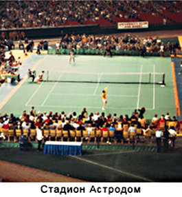 Battle of the sexes, Astrodome