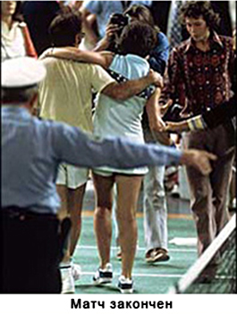 Bobby Riggs and Billie Jean King