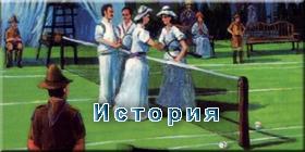 """История эволюции тенниса. Монархи и дворяне теннисисты. Происхождения термина """"Большой шлем"""" и др."""
