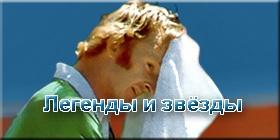 О теннисных знаменитостях: Дуайте Дэвисе, Билле Тилдене, Сюзанн Ленглен, французских мушкетёрах и др.