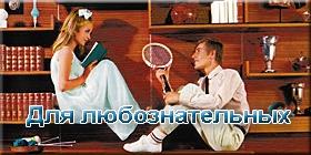 Информация для тех кто хочет повысить свой теннисный интеллект: лексикон, этикет, заработки теннисистов и др.