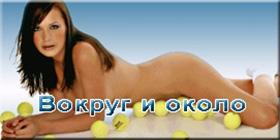 Второстепенная информация: о коммерческих соглашениях, жизни теннисистов, любовных историях, привычках, клубничке и т.п.