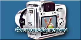 Как выбрать фотокамеру. Советы по фотографированию. Спортивная фотосъёмка