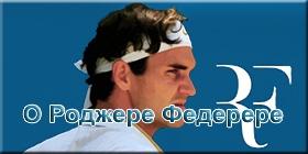 Много интересной и подробной информации о Роджере Федерере