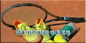 Всё о теннисных ракетках, струнах, мячах, одежде, кроссовках и др. аксессуарах
