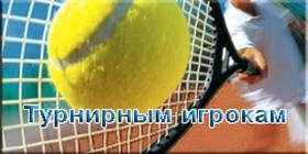 Материал для турнирных игроков: профессиональный подход к достижению высоких результатов, кодекс поведения игрока и др.