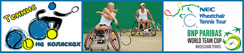 tennis i.com wheelchair tennis
